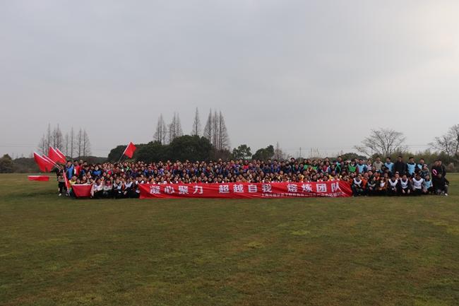 上海元祖400人团队——云澜湾1日主题团建