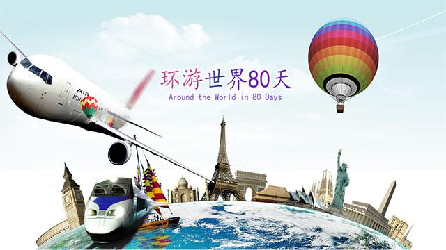 环游世界80天拓展项目
